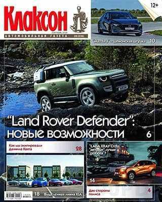 Land Rover Defender Клаксон №9 2019