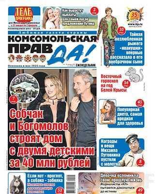 Собчак и Богомолов Комсомольская правда Толстушка №4 (2020)