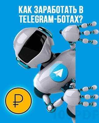 Как заработать на Телеграмме