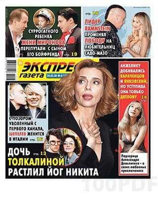 Дочь Толкалиной Экспресс газета №8 2020