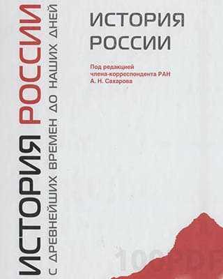 История России — А. Сахаров