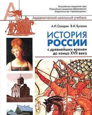 Обложка История России 10 класс А.Н. Сахаров