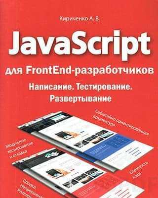 Обложка книги JavaScript для FrontEnd-разработчиков