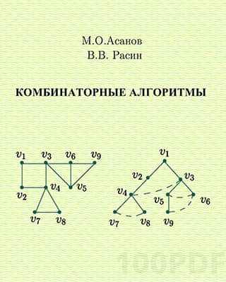 Учебное пособие Комбинаторные алгоритмы