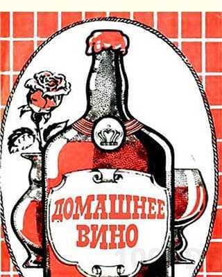 Обложка книги Домашнее вино