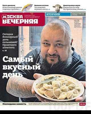 Пельмени Вечерняя Москва №16 2020