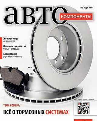 Тормозной диск Автокомпоненты #3 (2020)