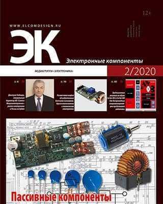 Обложка Электронные компоненты №2 (2020)