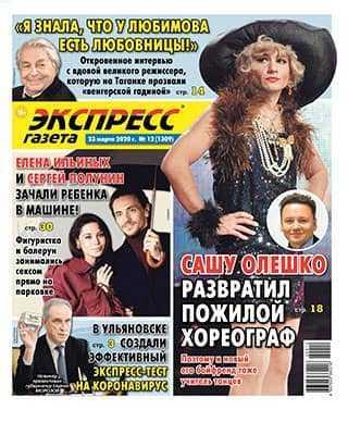 Обложка Экспресс газета 12 2020