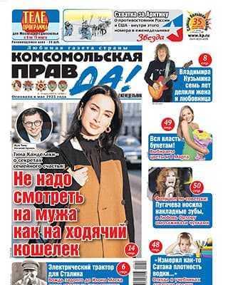Обложка Комсомольская правда Толстушка 10 2020