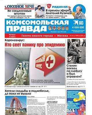Обложка Комсомольская правда 24ч 2020
