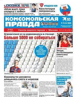 Обложка Комсомольская правда 27ч 2020