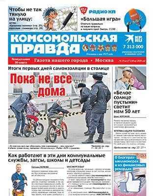 Газета Комсомольская правда 35-п март 20