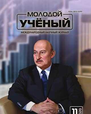 Александр Абрамович Гринберг Молодой ученый 301 2020