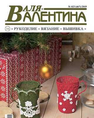 Обложка Валя Валентина 23 2019
