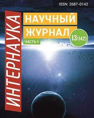 Планета Интернаука 13 20