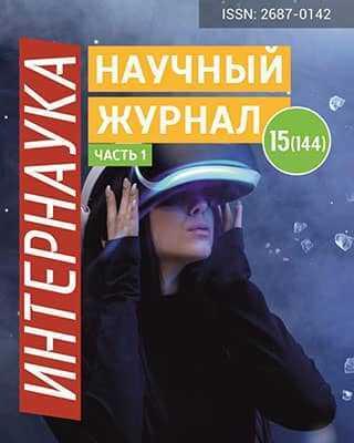 Обложка Интернаука 15 2020