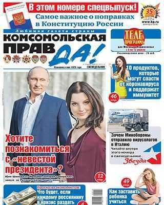 Обложка Комсомольская правда Толстушка 14 2020