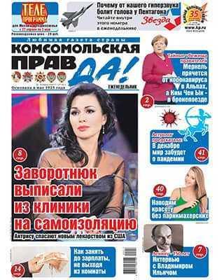 Обложка Комсомольская правда Толстушка 17 2020