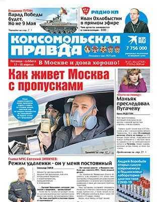 Обложка Комсомольская правда 43 2020