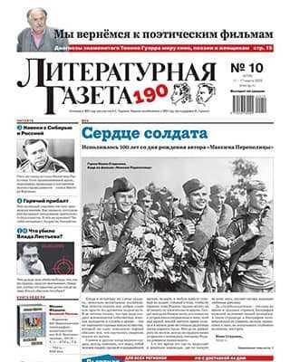 Обложка Литературная газета 10 2020
