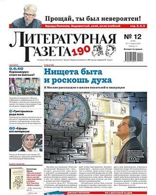 Обложка Литературная газета 12 2020