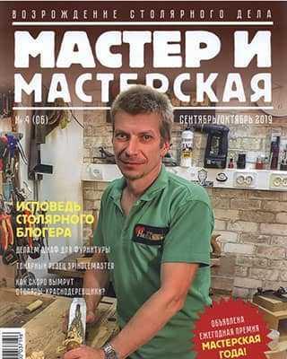 Журнал Мастер и мастерская 4 2020
