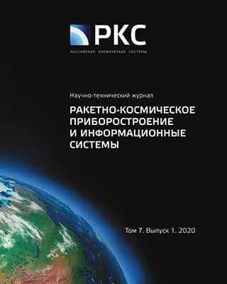 Обложка РКС 1 2020