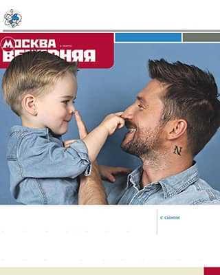 Обложка Вечерняя Москва 46 2020