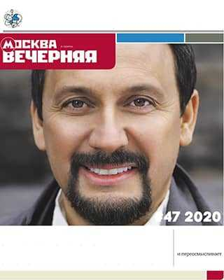 Обложка Вечерняя Москва 47 2020