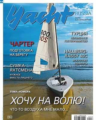 Обложка Yacht Russia 5 2020
