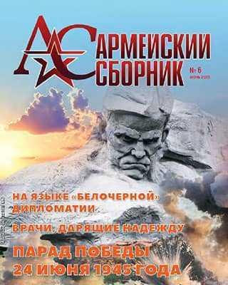 Обложка Армейский сборник 6 2020
