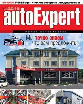 Pitstop autoExpert Спецвыпуск 2020