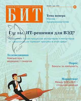 Журнал БИТ 4 май 20