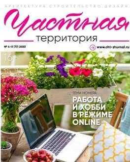 Журнал Частная территория 4 5 2020