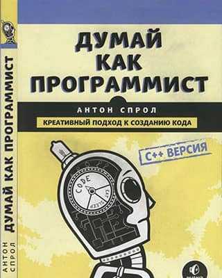 Книга Думай как программист — Антон Спрол