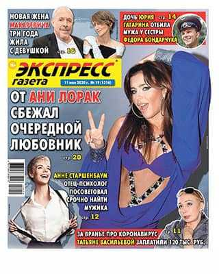 Обложка Экспресс газета 19 2020