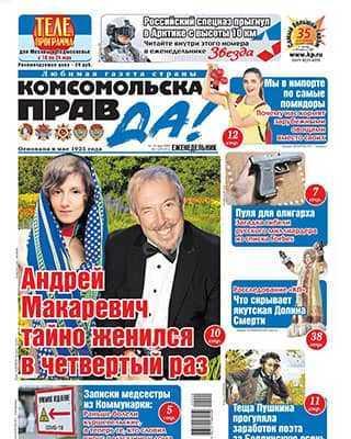 Обложка Комсомольская правда Толстушка 20 2020