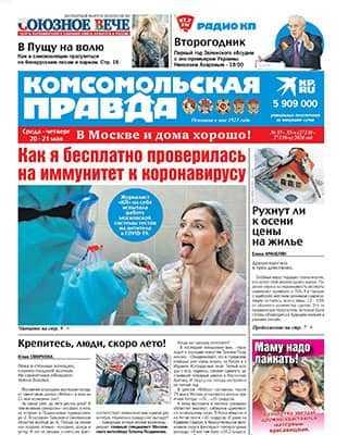 Обложка Комсомольская правда 55 2020