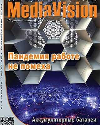 Обложка MediaVision 4 2020