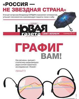 Обложка Новая газета 51 2020