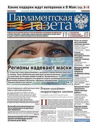 Обложка Парламентская газета 18 2020
