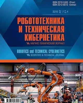 Обложка Робототехника и техническая кибернетика 4 2020