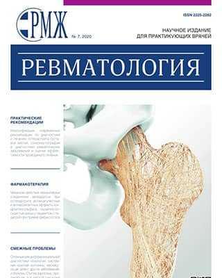 Обложка Русский медицинский журнал 7 2020