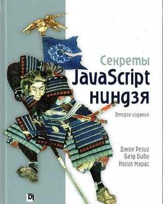 Обложка книги Секреты JavaScript ниндзя 2