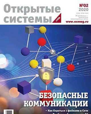 Обложка Открытые системы 2 2020