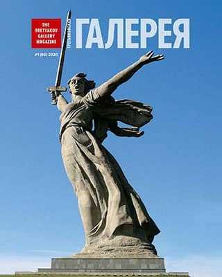 Обложка Третьяковская галерея 1 2020