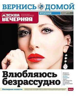 Обложка Вечерняя Москва 52 2020