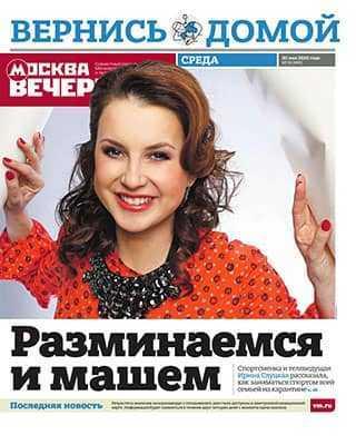 Обложка Вечерняя Москва 53 2020