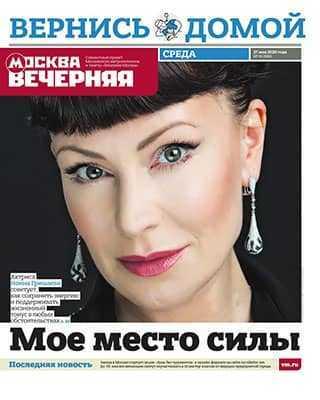 Обложка Вечерняя Москва 56 2020